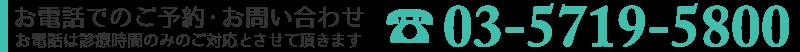 お電話でのご予約・お問い合わせ 03-5719-5800